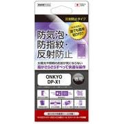 FPS-ODPX1 [液晶保護フィルム 反射防止/防指紋/防気泡]