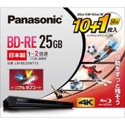 LM-BE25W11S [録画用BD-RE 書換え型 1-2倍速 片面1層 25GB 10枚+片面2層 50GB 1枚 インクジェットプリンター対応]