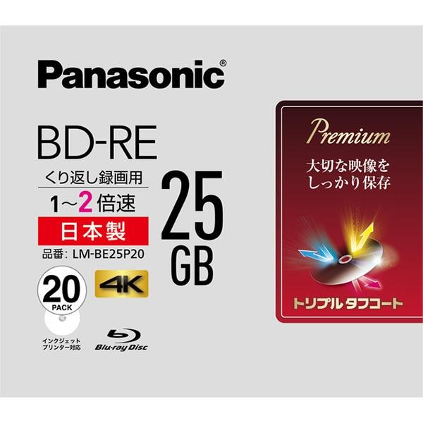 LM-BE25P20 [録画用BD-RE 書換え型 1-2倍速 片面1層 25GB 20枚 インクジェットプリンター対応]
