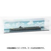 SC101 [組み立て式アクリルケース 1/700スケール大型艦船用]