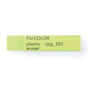 EP-CPG-100 [プラスチック消しゴム Gフォーカラー]