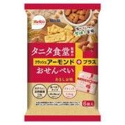 タニタ食堂監修のおせんべい アーモンド 96g [せんべい・米菓]