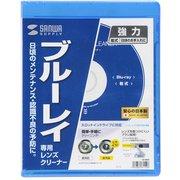 CD-BDD [ブルーレイレンズクリーナー 乾式]