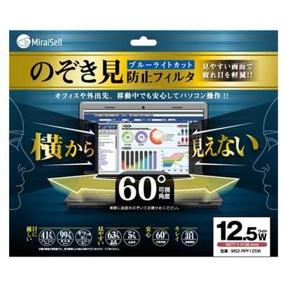 MS2-RPF125W [のぞき見防止フィルタ ブルーライトカット 12.5型 ワイド用]