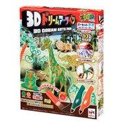 3Dドリームアーツペン ZooセットNeo(2本ペン) [3Dペン]