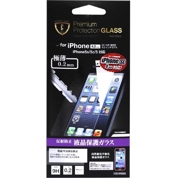 YC21IP5SEG [iPhone SE/5s/5用 クリア反射防止ガラス 0.2mm]