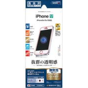 P702IP6C [iPhone SE/5s/5用 高光沢フィルム]