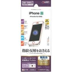 T702IP6C [iPhone SE/5s/5用 反射防止フィルム]