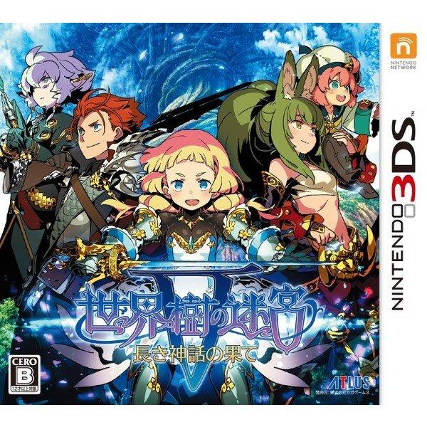 世界樹の迷宮V 長き神話の果て [3DSソフト]