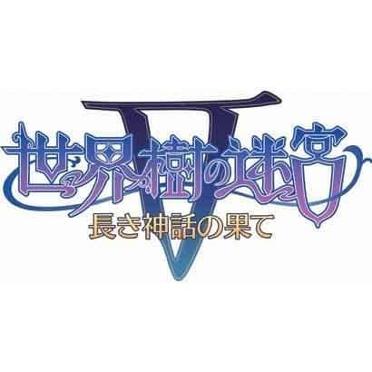 世界樹の迷宮V 長き神話の果て コレクターズパック [3DSソフト]