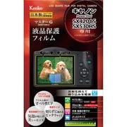 マスターG液晶保護フィルム キヤノン PSSX420IS/SX530HS用