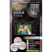 マスターG液晶保護フィルム パナソニック LUMIX TX1用