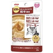 MiawMiaw クリーミー 和牛風味 40g [キャットフード]