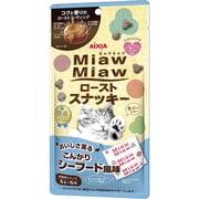 MiawMiaw ローストスナッキー シーフード風味 30g [猫用おやつ]