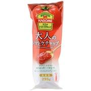 大人のトマトケチャップ 295g
