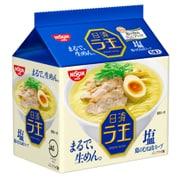 日清 ラ王 塩 5食パック 480g [即席袋麺]