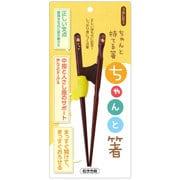 ちゃんと箸 右利き 16.5cm
