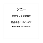 1-542-830-11 [音場測定用 マイク (MONO)]