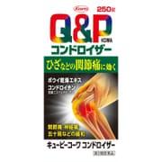 キューピーコーワコンドロイザー 250錠 [第2類医薬品 関節痛・神経痛]