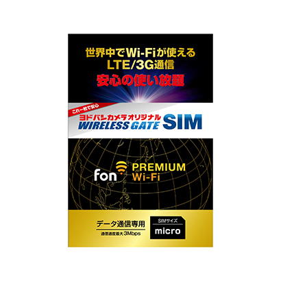 YD-FonプレミアムWi-Fi microSIM [WIRELESS GATE SIM FonPREMIUM Wi-Fi ヨドバシカメラオリジナル microSIM]