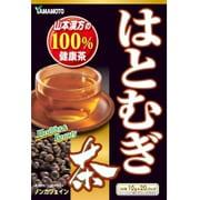 はとむぎ茶100% 10g×20包 [茶類]