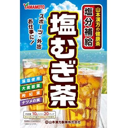 塩むぎ茶 10g×20包 [混合茶]