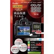 マスターGフイルム キヤノンEOS80D/70D用