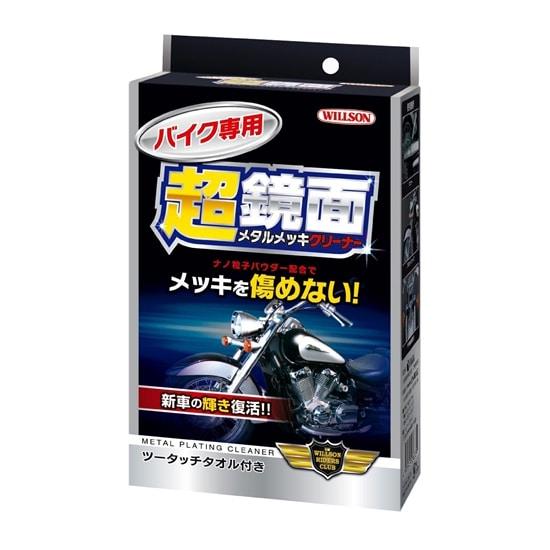 バイク専用 超鏡面メタルメッキクリーナー [洗車用品・ワックス]
