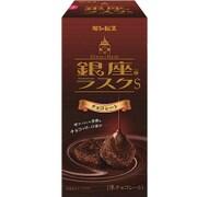 ギンビス 銀座@ラスク チョコ 60g [チョコレート菓子 1箱]