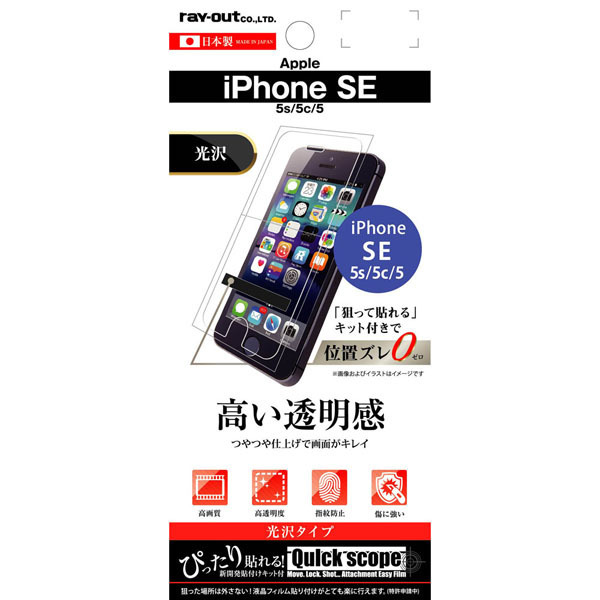 RT-P11SF/A1 [iPhone SE/5s/5c/5用 液晶保護フィルム 指紋防止 光沢]