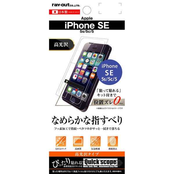 RT-P11SF/C1 [iPhone SE/5s/5c/5用 液晶保護フィルム 指紋防止 高光沢]