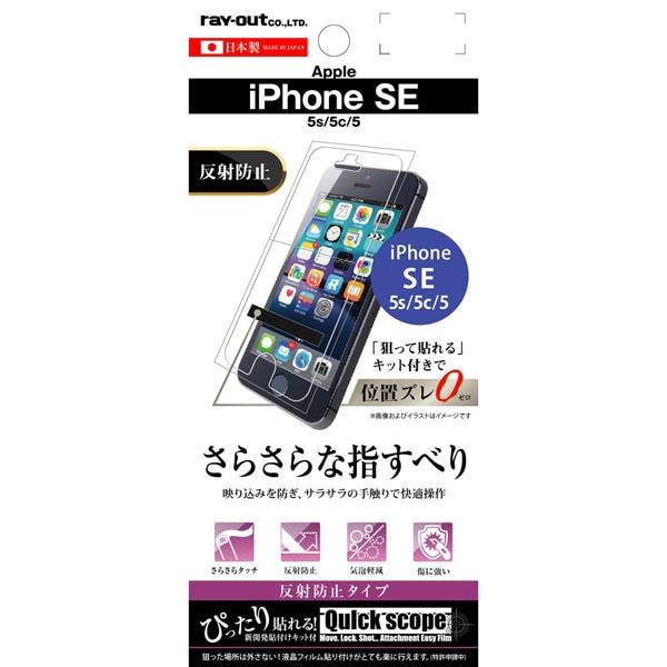 RT-P11SF/H1 [iPhone SE(第1世代)/5s/5c/5用 液晶保護フィルム さらさらタッチ 指紋 反射防止]