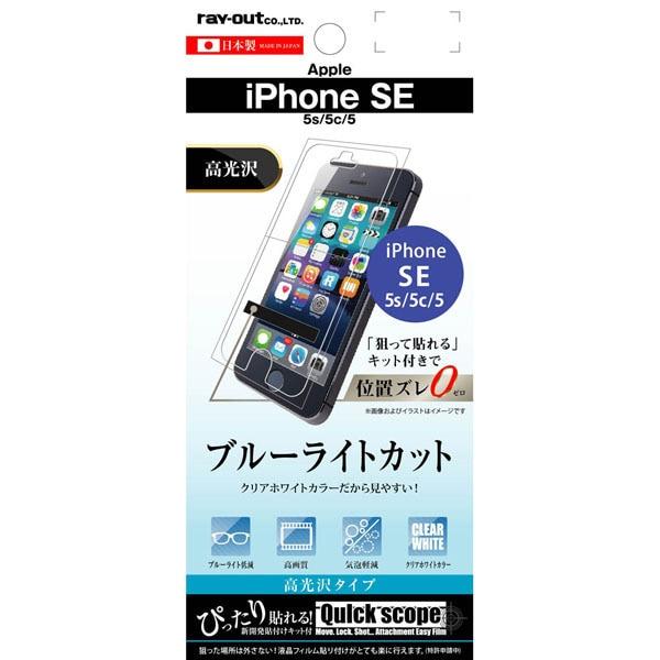RT-P11SF/M1 [iPhone SE/5s/5c/5用 液晶保護フィルム ブルーライトカット 高光沢]
