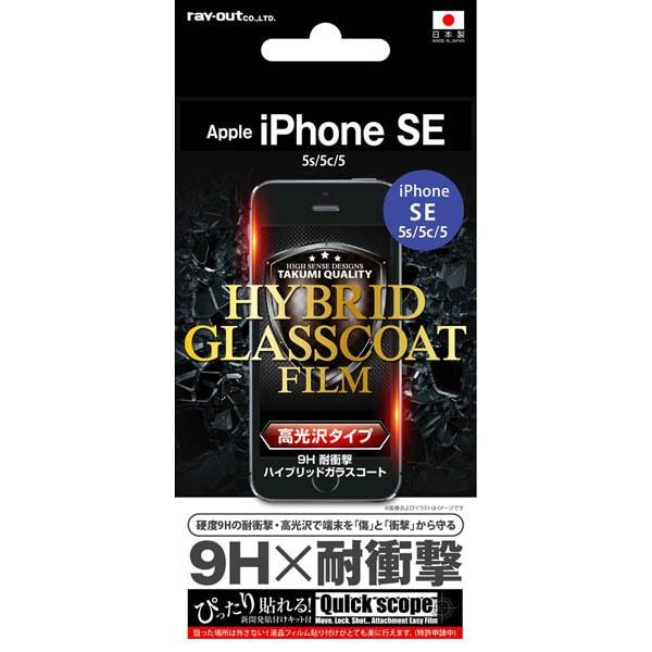 RT-P11SFT/T1 [iPhone SE/5s/5c/5用 液晶保護フィルム 9H 耐衝撃 ハイブリッドガラスコート 高光沢]