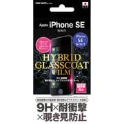 RT-P11SFT/P1 [iPhone SE/5s/5c/5用 液晶保護フィルム  9H 耐衝撃 覗き見防止 ハイブリッドガラスコート]