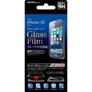 RT-P11SFG/MK [iPhone SE/5s/5用 液晶保護ガラス 9H ブルーライトカット 貼付けキット付]