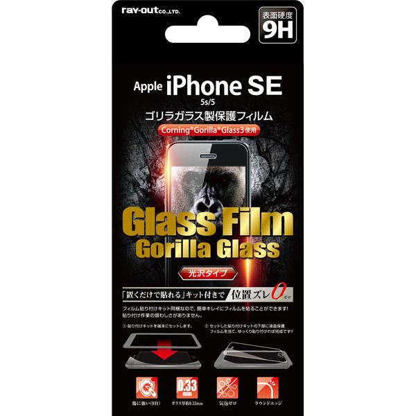 RT-P11SFGG/CK [iPhone SE/5s/5用 液晶保護ガラス 9H ゴリラ 光沢 0.33mm 貼付けキット付]