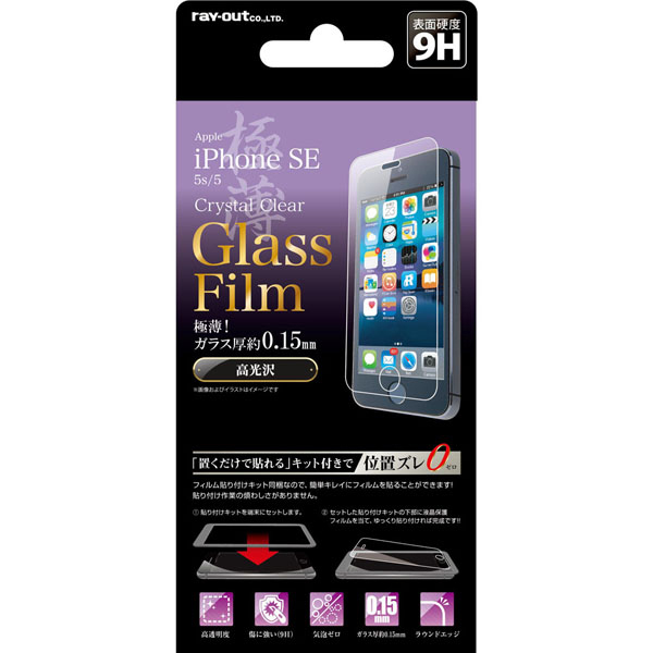 RT-P11SFG/CK15 [iPhone SE/5s/5用 液晶保護ガラス 9H 光沢 0.15mm 貼り付けキット付]