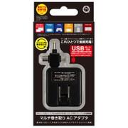 CC-MLMAC-BK [マルチ巻き取りACアダプタ(3DSシリーズ/PSVita2000/PS4/PSP/FC POCKET/スマートフォン/各機種用)]