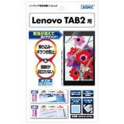 LenovoTAB 2 [NGB-501LV 反射防止・ギラつき防止・指紋防止・気泡消失]