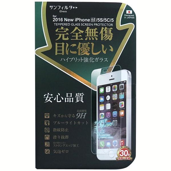 i5SE-GLBL [iPhone SE/5s/5c/5対応 完全無傷強化ガラス ブルーライトカット 目に優しい]