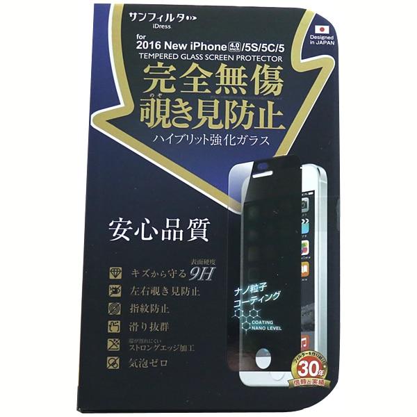 i5SE-GLMB [iPhone SE/5s/5c/5対応 完全無傷強化ガラス 覗き見防止]
