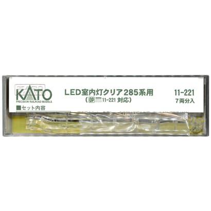 LED室内灯クリア 285系用 7両分入 [Nゲージ]