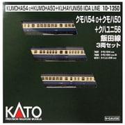 クモハ54 0+クモハ50+クハユニ56 飯田線 3両セット [Nゲージ]
