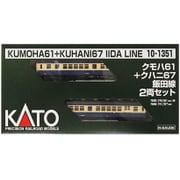 クモハ61+クハニ67 飯田線 2両セット [Nゲージ]