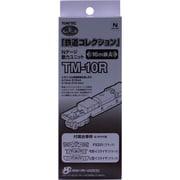 25959 鉄コレ 動力ユニット16m級用A TM-10R
