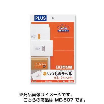 ME-507 [いつものラベル 宛名・タイトル用ラベル A4 2×6片付12面 20シート]