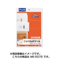 ME-507S [いつものラベル 宛名・タイトル用ラベル A4 2×6片付12面 500シート]