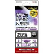 FPS-FTJ161A [FREETEL MUSASHI用 反射防止タイプ 防気泡・防指紋 液晶保護フィルム]