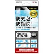 FCS-FTJ161A [FREETEL MUSASHI用 高光沢タイプ 防気泡・防指紋 液晶保護フィルム]